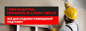 Гипсокартон в Могилеве по выгодной цене