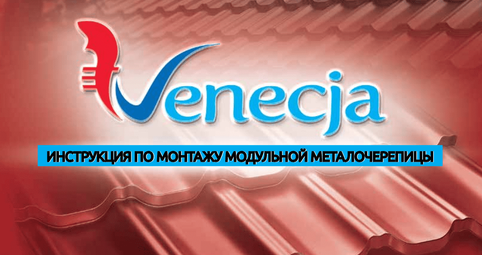 Обучение кровельщиков монтажу металлочерепицы Венеция