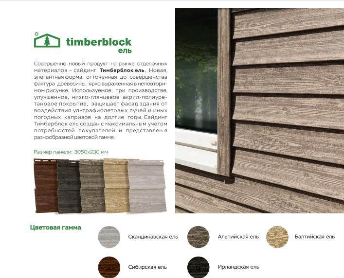 Sajding-timberblok-el-5-vidov