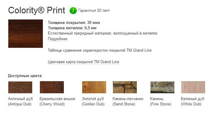 Colorit-Print