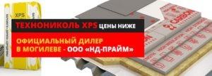Технониколь XPS