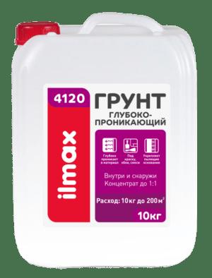 Gruntovka-polimernaya-dispersiya-ILMAX-4120-10kg