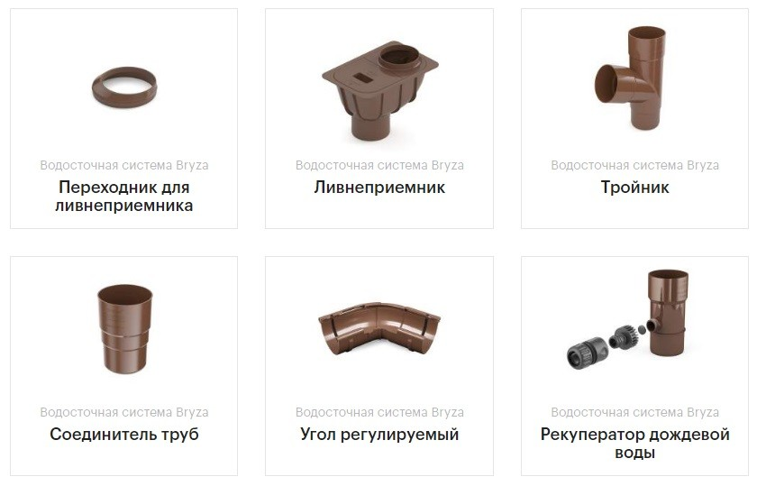 Vodostochnaya-sistema-Bryza_3