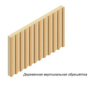 derevyannaya-vertikalnaya-obreshetka